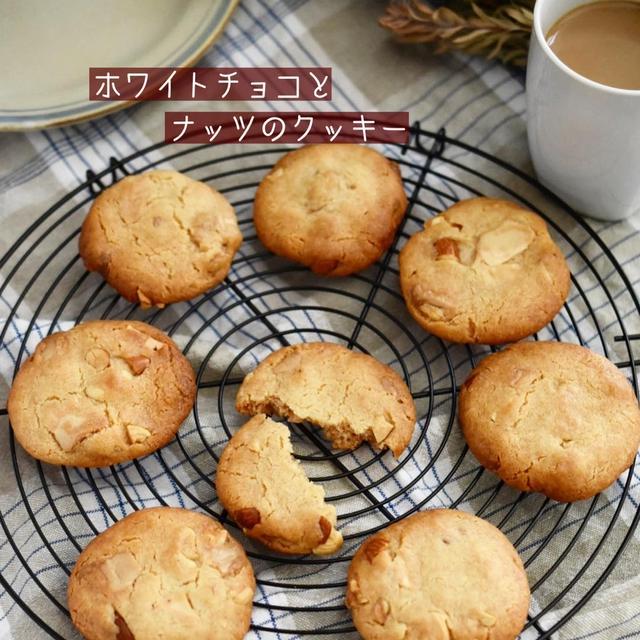 混ぜるだけ♪チューイー【ホワイトチョコとナッツのクッキー】#連載#ホワイトデー