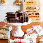 【バレンタイン講座】生チョコクッキー。