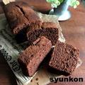 【バレンタインに】牛乳パックで*しっとりふわふわチョコパウンドケーキ