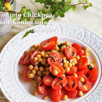 【レシピ・副菜】簡単★豆乳マヨで♡ミニトマトとひよこ豆の塩昆布サラダ