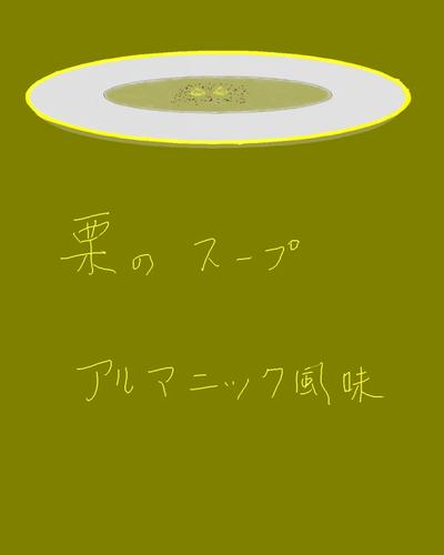 栗のスープ アルマニック風味