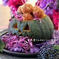 ジャックのまん丸かぼちゃコロッケ