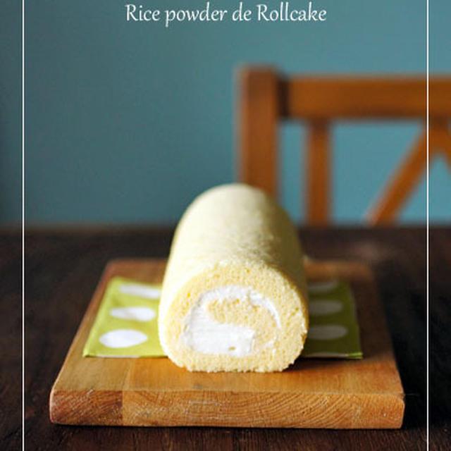 米粉ロールケーキ(全行程写真付レシピ)