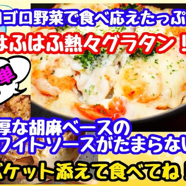 【レシピ】ゴロゴロ野菜を入れて胡麻グラタン!