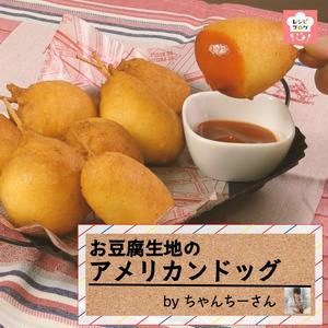 【動画レシピ】外はサックリ♪中はモチッ!「お豆腐生地のアメリカンドッグ」