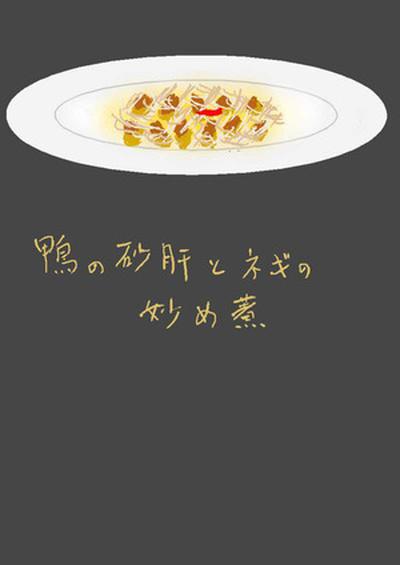 鴨の砂肝とネギの炒め煮