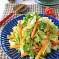 漬け込み時間ゼロ♪減塩白菜と柿のクミンマリネ