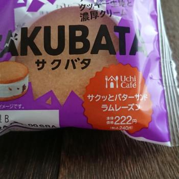 【ローソン UchiCafe 】サクッとバターサンドラムレーズン