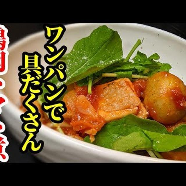 ワンパン簡単レシピ!鶏もも肉のトマト煮込みの作り方
