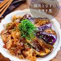 ♡豚肉となすの蒲焼き風♡【#簡単レシピ #時短 #節約 #甘辛】