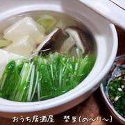 寒い日にはシンプルな湯豆腐で(1人前80円)