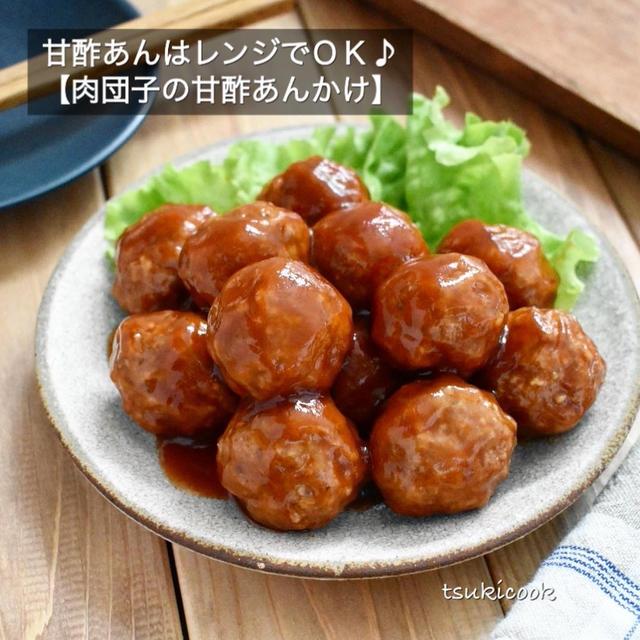甘酢あんはレンジでOK【肉団子の甘酢あんかけ】#お弁当#節約