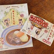 本日発売日♪北海道・十勝の食材で『おうちレシピ』と鬼滅の刃キャラ弁