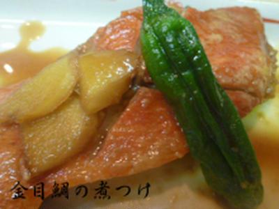 孫が喜ぶミラクルレシピ☆ヨーグルトDE金目鯛の煮付けと猛獣らんたん^^