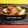 サーモンとアボカドの春サラダ
