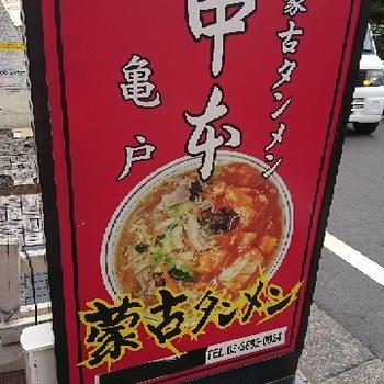蒙古タンメン中本亀有店にて、蒙古タンメン・卵トッピング