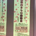 """""""お抹茶のサービスも十二単の着付けショーも抽選会もあった♪『隅田川きもの園遊会』"""""""