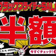 【しまむらチラシ】史上最高の福袋 号外チラシ 11/24(金)~26(日)