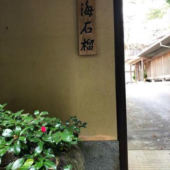 奥湯河原温泉「海石榴」での美食と 椿と七福神めぐり