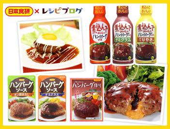 日本食研ハンバーグソース:我が家のハンバーグレシピコンテスト