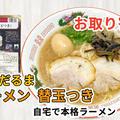 宅麺の「博多だるま ラーメン(替玉つき)」を通販して食べた感想
