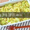 2016年2月の人気作り置き・常備菜のレシピ - TOP10