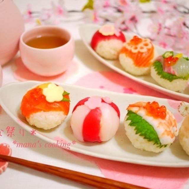 ひな祭りごはん①*手まり寿司
