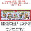 横浜中華街開運風水花文字屋元祖もPayPayペイペイ使えます。