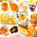 オレンジ・スイートスプリング・みかんを使ったレシピ一覧