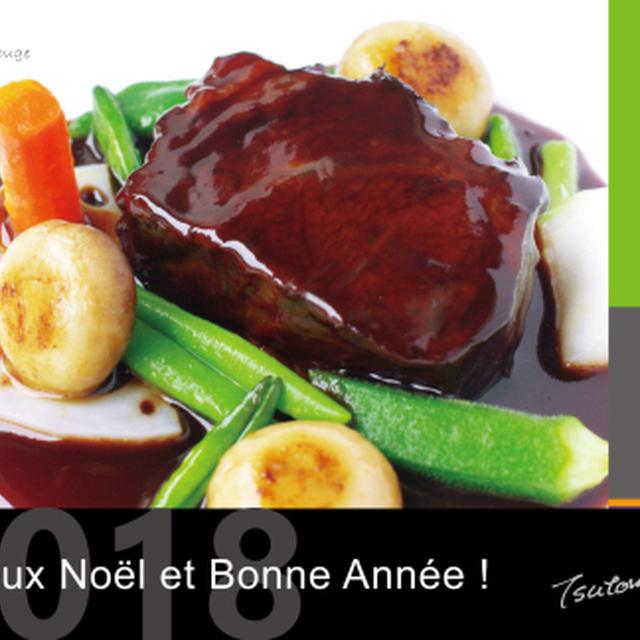 六本木 フランス料理店Gaucher(ゴーシェ)さんの販促DMを制作させていただきました♪