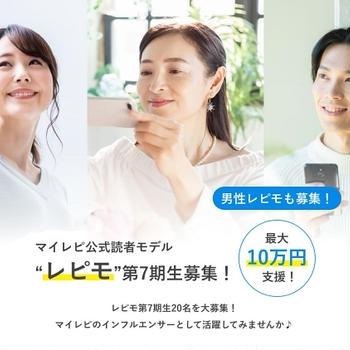 最大10万円支援!マイレピ公式読者モデル「レピモ」第7期生募集中!