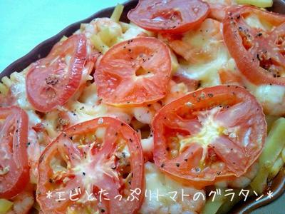 エビとたっぷりトマトのグラタン★