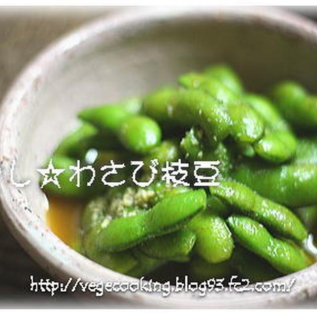 冷やし☆わさび枝豆