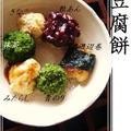 美人餅☆(豆腐餅)***イソフラボンたっぷり♪***食べて身体の中から美しく!
