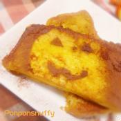かぼちゃのフレンチトースト
