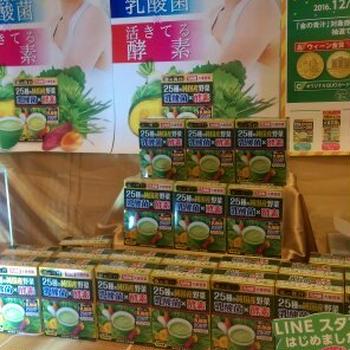 【RSP57】 金の青汁 25種の純国産野菜 乳酸菌×酵素☆