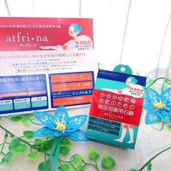 薬用石鹸アトフリーナで乾燥肌対策3か月