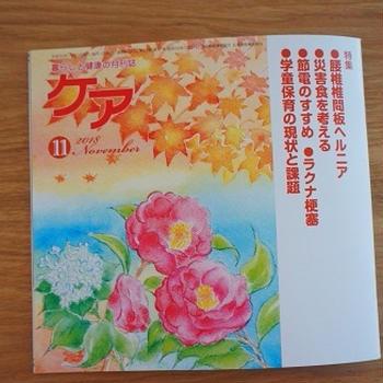 【掲載のお知らせ】北海道医療新聞社「暮らしと健康の月刊誌ケア」