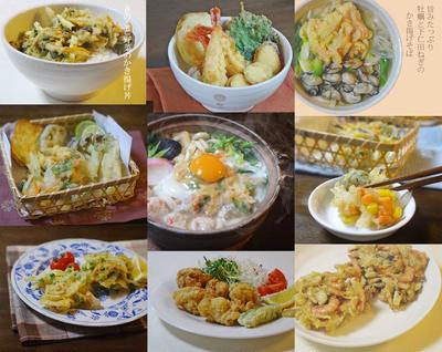 【レシピ】かき揚げ・天ぷら料理のまとめ