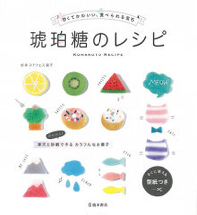 新著の表紙が公開になりました! 甘くてかわいい、食べられる宝石 琥珀糖レシピ