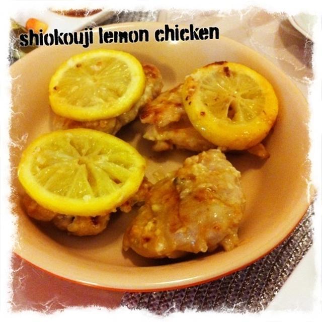 塩麹と味噌のレモン漬けチキン