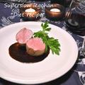 クローブ香る豚ヒレ肉のロゼ色ロースト。低温調理で柔らかいおもてなしレシピ。