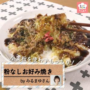 【動画レシピ】小麦粉を使わずじゃがいもでもっちり♪「粉ナシお好み焼き」