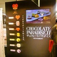 「チョコパラ前夜祭」に行ってきました!