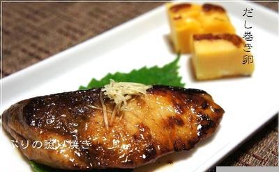 今日の晩ご飯**魚料理**【プチ低GI献立】**