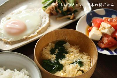 目玉焼き、しろ菜の炒めもの、豆腐とトマトのサラダ、かき玉汁で朝ごはん
