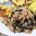 料理日記 148 / 豚こま肉とひじきのごま醤油和え(低温調理)