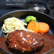《レシピ》お肉屋さんの、粗びきハンバーグステーキ・デミグラスソース。
