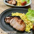 【作り置き・冷凍保存】豚ロースの塩糀焼き♡【#簡単レシピ#塩糀】