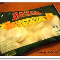 冷凍ベシャメルソースを使って☆秋鮭のポテトグラタン☆